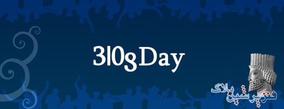 Blog Day 2013